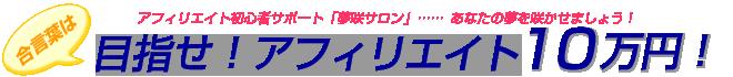 夢咲サロン「目指せ!アフィリエイト10万円!」